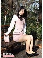 催眠彼女-陽菜 OL 23才-