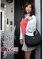 催眠マンション 701号室 2 妃乃ひかり