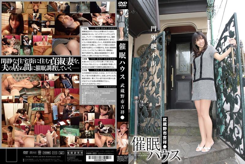 コスプレの人妻の催眠無料熟女動画像。催眠ハウス 武蔵野市吉祥●