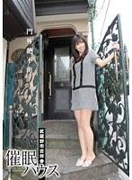「催眠ハウス 武蔵野市吉祥●」のパッケージ画像