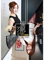 催眠マンション W-room 向井恋