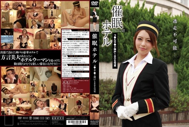 催眠ホテル コ●ルサ●ド神戸1805号室 桜井あゆ