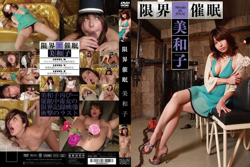 淫乱の姉、山本美和子出演の洗脳無料動画像。限界催眠 美和子