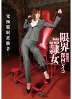 「限界隷女 検察官 澤村レイコ」のパッケージ画像