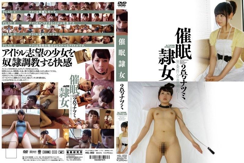 催眠隷女 2号ナツミ