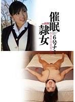 催眠隷女 6号ナミ ダウンロード