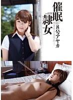 催眠隷女 8号アヤカ