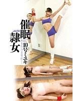 催眠隷女 10号ミユキ