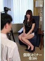 (h_443hsm00003)[HSM-003] 催眠セミナー 美人モデルの痴態-第3回- ダウンロード