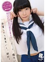 (h_452tmcy00025)[TMCY-025] 卒業したら東京いく、絶対。 ダウンロード