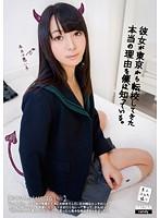 彼女が東京から転校してきた本当の理由を僕は知っている。