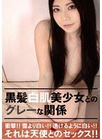 黒髪白肌美少女とのグレーな関係 双葉ゆな ダウンロード