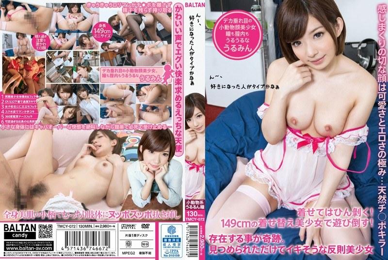 【bisyoujyo】コスプレの女子校生、渚うるみ出演の無料美少女動画像。ん~、好きになった人がタイプかなぁ