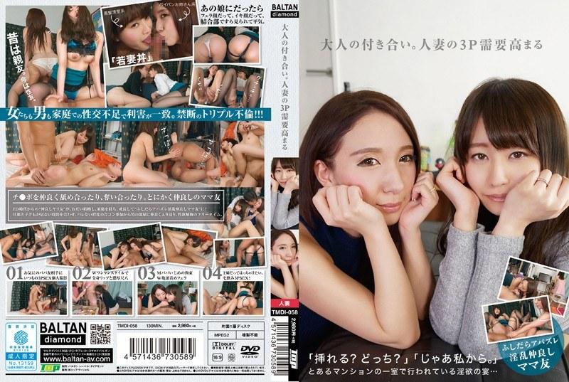【ひとずま無料 ママ友】淫乱の人妻、愛原れの出演の4P無料jyukujyo douga動画像。大人の付き合い!