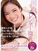 (h_452tmhp00050)[TMHP-050] 関西人が皆、明るく楽しくはしゃぎまくりなセックスをしてると思われる。つまりそういう内容。 ダウンロード