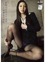 年収千四百五十万円の二十四歳会長秘書 ダウンロード