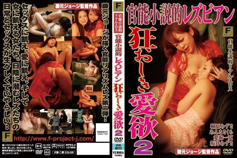 官能小説的レズビアン 狂おしき愛欲 2