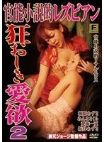 官能小説的レズビアン 狂おしき愛欲 2 ダウンロード