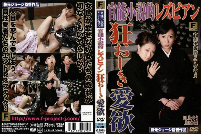 官能小説的レズビアン 狂おしき愛欲