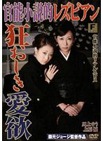 (h_453fpjs00008)[FPJS-008] 官能小説的レズビアン 狂おしき愛欲 ダウンロード