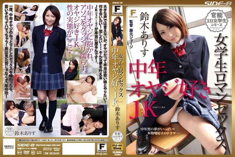 女学生ロマンセックス 中年オヤジ好きJK 鈴木ありす
