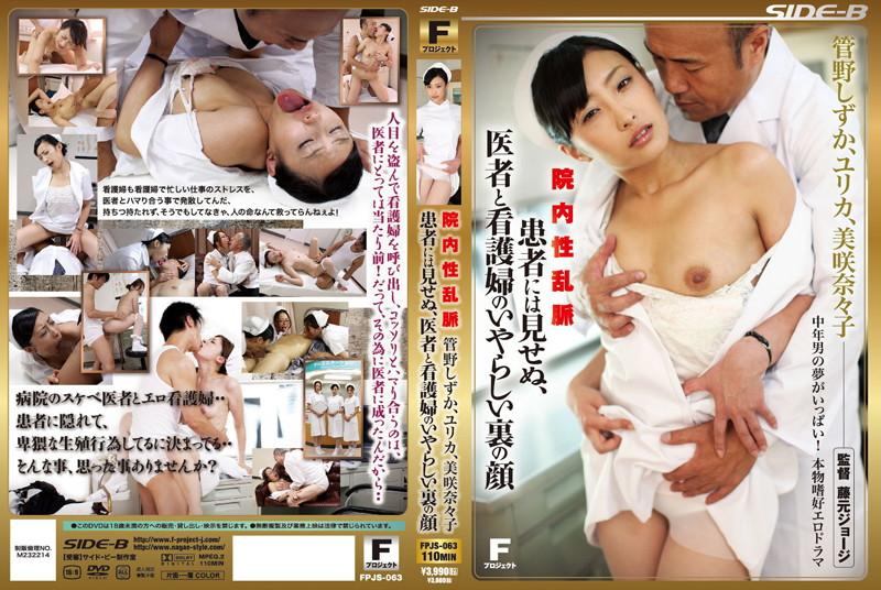 院内性乱脈 患者には見せぬ、医者と看護婦のいやらしい裏の顔 管野しずか、ユリカ、美咲奈々子