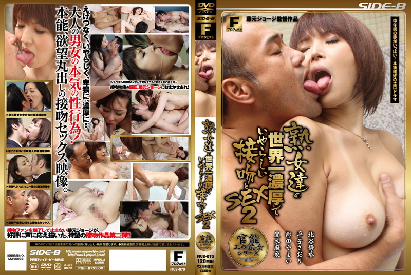 巨乳の熟女、北谷静香出演のsex無料動画像。熟女達の世界一濃厚でいやらしい接吻とSEX 2