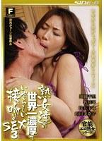 (h_453fpjs00086)[FPJS-086] 熟女達の世界一濃厚でいやらしい接吻とSEX 3 ダウンロード