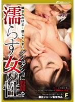 (h_453fpjs00093)[FPJS-093] 驚き!不幸なはずが、もの凄くきもち良かった接吻とセックス! 騙されたけど…感じてしまいグショグショに股間を濡らす女の性 ダウンロード