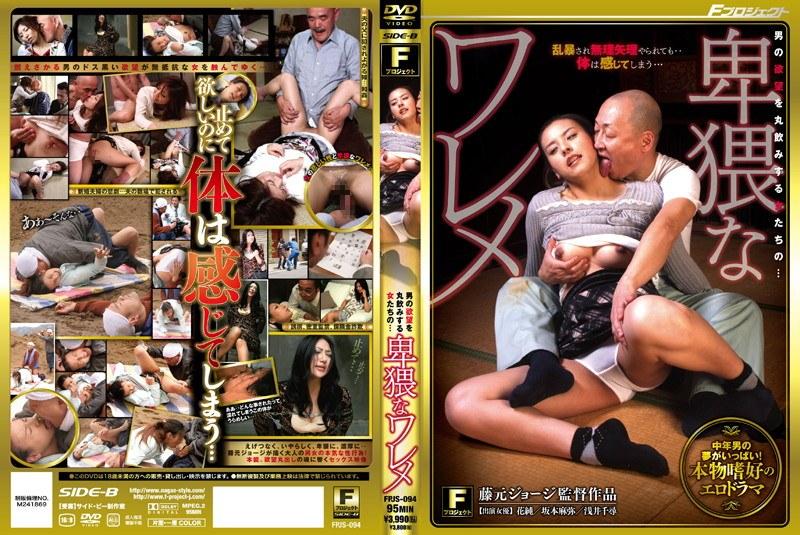 人妻、花純出演の無料熟女動画像。男の欲望を丸飲みする女たちの…卑猥なワレメ