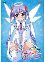 【エロアニメ】魔界天使ジブリール EPISODE2 VOL.4のエロ画像ジャケット