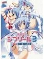 魔界天使ジブリール 3 Vol.2 強襲!魔界天使