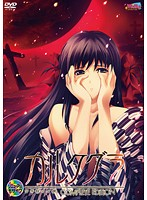 【エロアニメ】カルタグラ ツキ狂イノ病 Complete Editionのエロ画像ジャケット