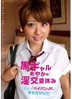 黒ギャルあやかの淫交夏休み ムチムチパイパンJKとやりたい放題!の表紙