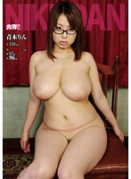 (h_455maguro00023)[MAGURO-023] 爆乳地味子青木りん 究極のムチムチ肉奴隷 ダウンロード