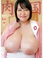 えげつない超乳看護婦 母性溢れながら圧倒的ボリュームに悩殺! 富沢みすず ダウンロード