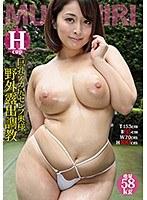 巨乳デカ尻セレブ奥様野外露出調教篠崎かんな【niku-009】