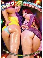 (h_455ooniku00003)[OONIKU-003] 肉弾ダンス ムッチムチパッツパツ肉感美女のダンス祭り ダウンロード