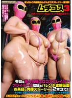 (h_455ooniku00012)[OONIKU-012] ムチコス 3 肉弾エロコスプレ娘達とハレンチ変態仮面参上!! ダウンロード