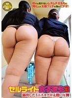 (h_455ooniku00018)[OONIKU-018] セルライト女子校生 3 露出したミニスカグロ太股に圧倒 ダウンロード