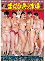 (h_455ooniku00022)[OONIKU-022] 肉欲まぐろ競り市場 2 闇オークションにいいなり肉感女集めました! ダウンロード