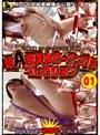 超A級美女ローアングルコレクション 01