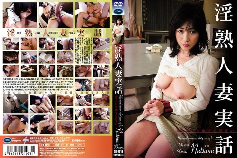 人妻の面接無料熟女動画像。淫熟人妻実話 Natsumi