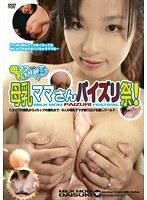 (h_456mb00015)[MB-015] 母乳ママ大好き! 15 ダウンロード