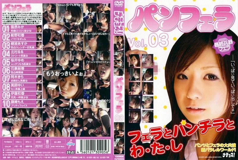 美尻の美少女、園原みか出演のパンチラ無料ロリ動画像。パンフェラ Vol.03
