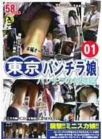 東京パンチラ娘 01/DMM