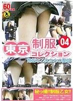 東京制服コレクション 04