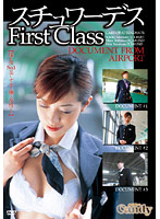 スチュワーデス First Class ダウンロード