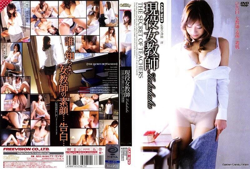 現役女教師 Kokuhaku