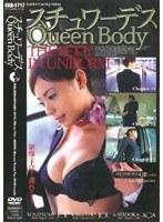(h_468cad01717)[CAD-1717] スチュワーデス Queen Body ダウンロード